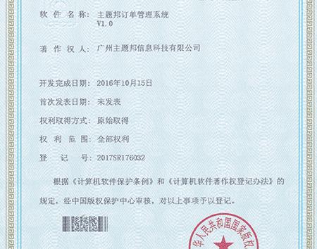 太原网站定制公司软件著作权