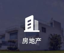 房地产小程序定制开发