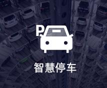 智慧停车小程序定制开发